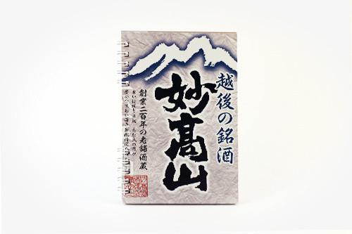 妙高山 / 無糖加
