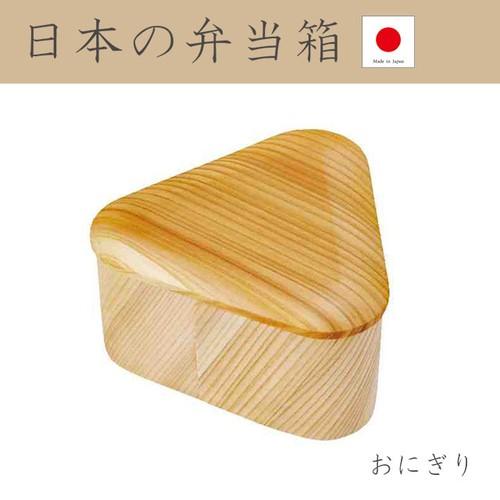 日本の弁当箱 おにぎり 790425 日本製