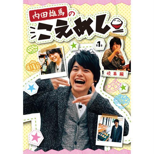 「内田雄馬のこえめし 第1巻」DVD