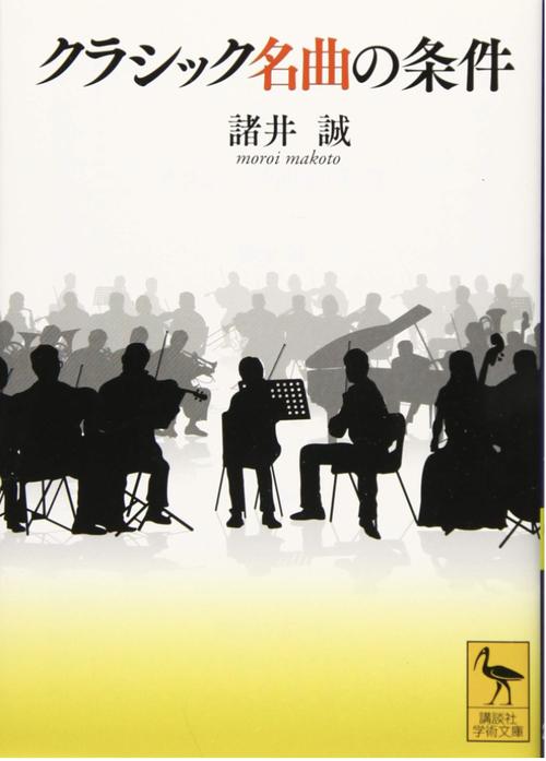 Bi-009 クラシック名曲の条件(諸井 誠/書籍)