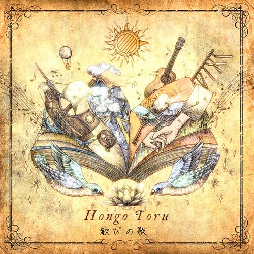 Hongo Toru (本郷徹Band) / 歓びの歌