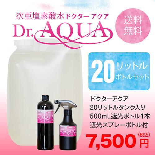 ドクターアクア 20リットル ★ボトルセット【送料無料】