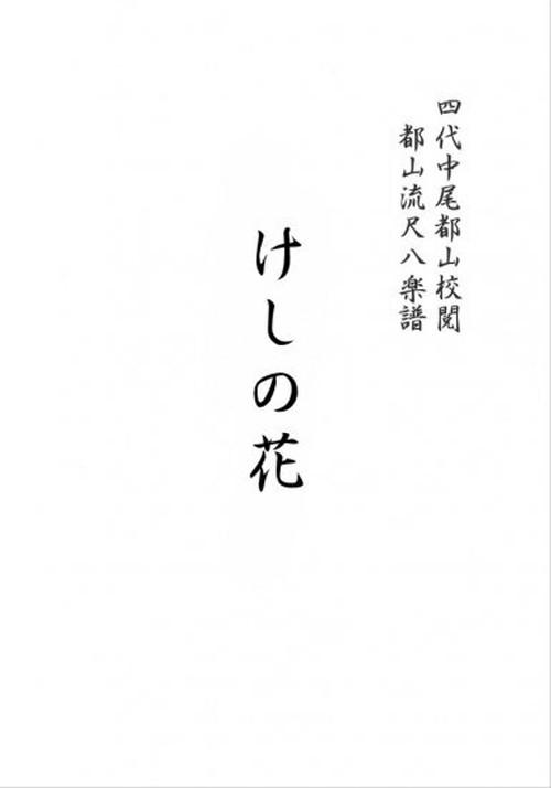 T32i181 けしの花(尺八/菊岡検校/楽譜)