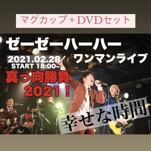 【DVD+マグカップセット】ゼーゼーハーハー祝全国流通!週間オリコンチャート入り記念マグカップ&ワンマンライブDVD