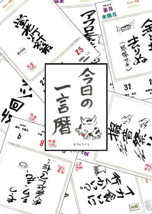 【グッズ】またろうカレンダー2021〜今日の一言暦〜