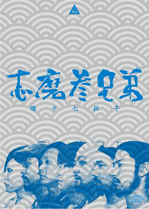 燦々七拍子 1st single
