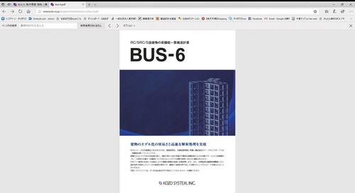 BUS-6低層版 一年分の年会費込みのセット