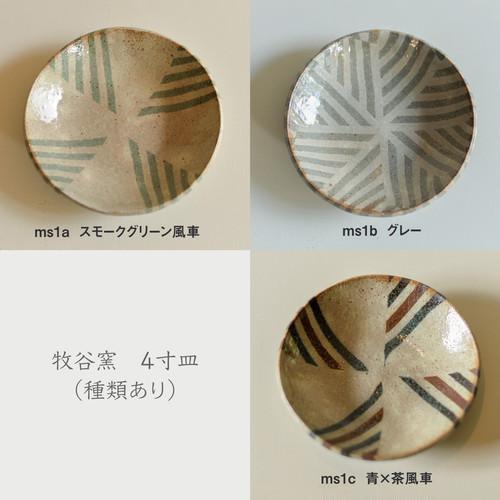 牧谷窯 4寸皿(種類あり) 練り込み 商品番号:ms1