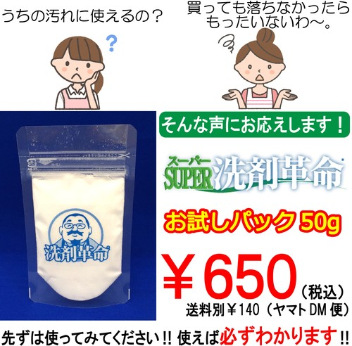 SUPER洗剤革命50g お試しパック パンフレット付き