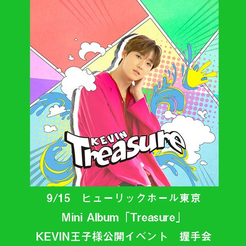 Mini Album「Treasure」CD+DVD版【9/17ヒューリックホール東京】 KEVIN王子様公開イベント握手会参加券