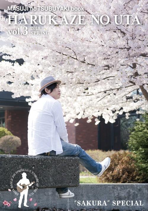 『HARUKAZE NO UTA』(マスジのツブヤキ本+春風のうたCD)