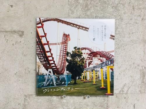 (7インチ)平賀さち枝とホームカミングス / カントリーロード・ヴィレッジ・ファーマシー