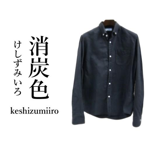50%OFF <消炭色>知多木綿×名古屋黒紋付染 日本の工芸生地を伝統工芸職人が染めたボタンダウンシャツ