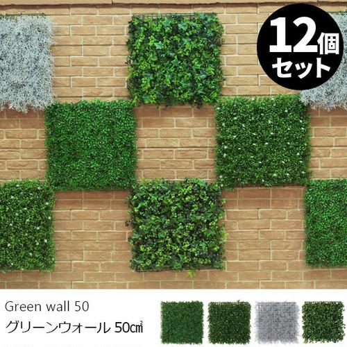 グリーンウォールパネル 12個セット 50cm×50cm 人工樹木 フェイク