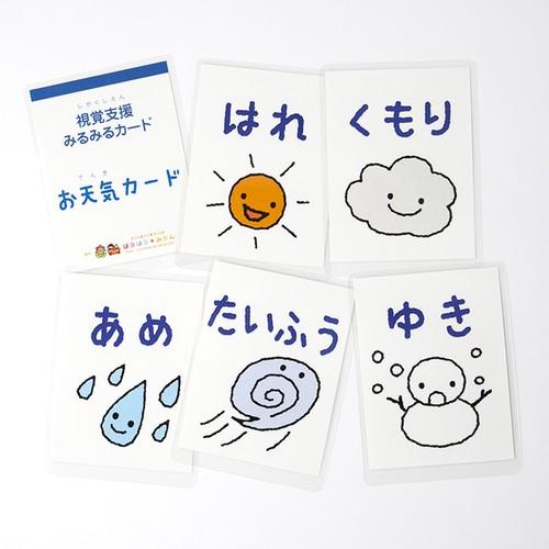 視覚支援みるみるカード「お天気」カード