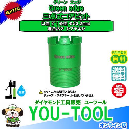 2インチ 三点式 ダイヤモンドコアビット  Green edge  シブヤネジ(53.2mm)