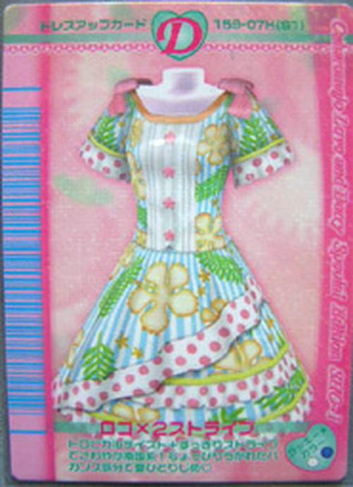 オシャレ魔女・ラブandベリー 159-07H(S1)ロコ×2ストライプ 小学一年生限定