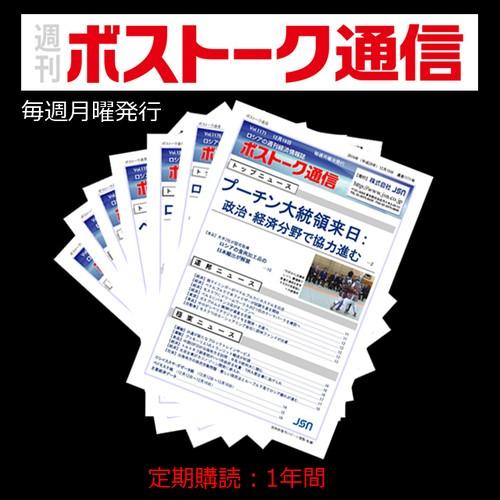 週刊ボストーク通信・定期購読(1年間)