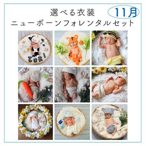 <11月ご出産予定日後半のお客様ご予約枠>36種類から選べる衣装が特別♡ニューボーンフォト男の子セットベーシックプラン