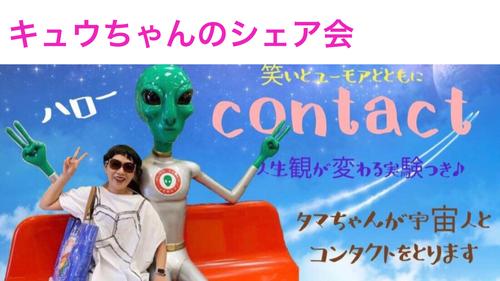 リクエスト開催『Contact ~タマちゃんが公開で宇宙人とお話します~』 のシェア会