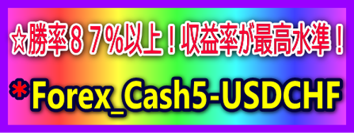 Forex_Cash5-USDCHF「 新規 購入者様!」口座フリー