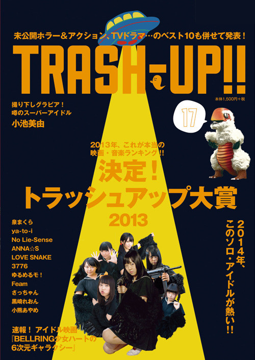 TRASH-UP!! vol.17