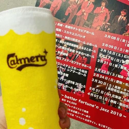 【大人気!】乾杯ブギウギタオル2 ★大量に入荷しました!!