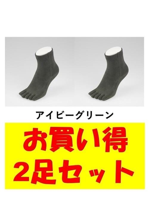 お買い得2足セット 5本指 ゆびのばソックス Neo EVE(イヴ) アイビーグリーン Sサイズ(21.0cm - 24.0cm) YSNEVE-IGR