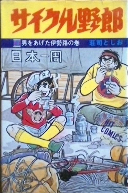 中古 サイクル野郎(23) 荘司としお ヒットコミックス 初版 送料無料
