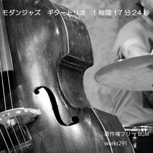 【店舗様向け 著作権フリーBGM】ヒーリングミュージック、モダンジャズ ギタートリオ 1時間17分24秒 CD 【送料無料】