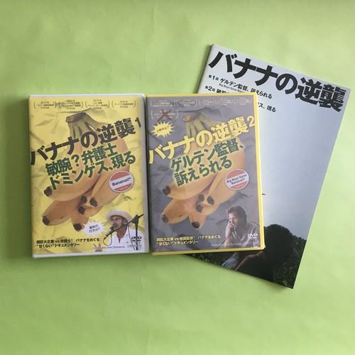 『バナナの逆襲』DVD(2枚組セット) ※パンフレット付き