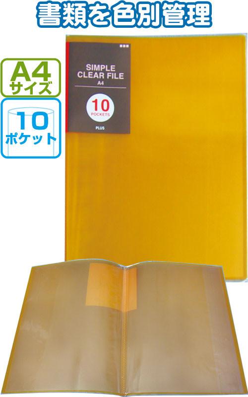 【まとめ買い=10個単位】でご注文下さい!(32-823)PLUSシンプルクリアファイル10ポケット オレンジ98156