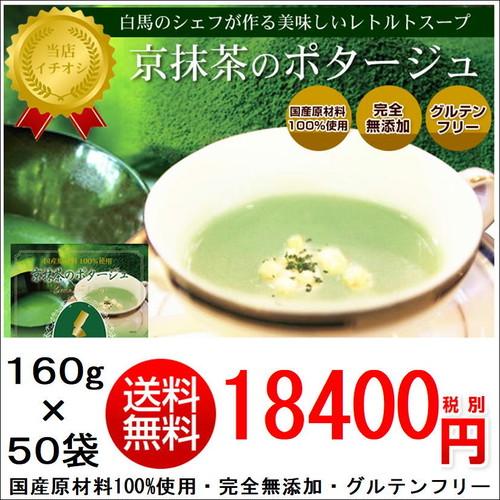 【エコ得割引】 京抹茶のポタージュ 50袋入セット
