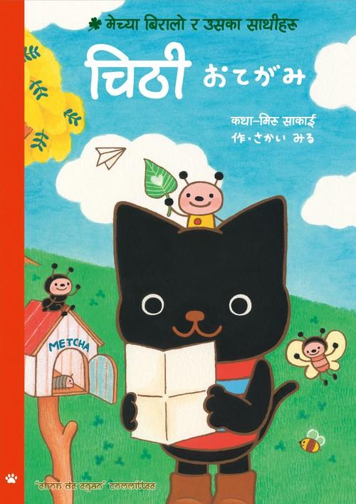 *絵本「チッティ おてがみ」*ネパール語&日本語