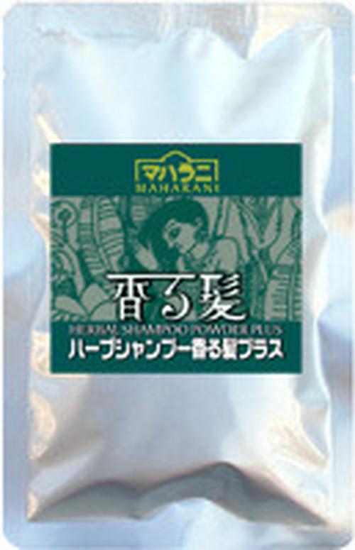 マハラニ ハーブシャンプー 香る髪プラス(鮮度キープ!真空パック)