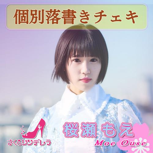 【1部】S 桜瀬もえ(さくらシンデレラ)/個別落書きチェキ