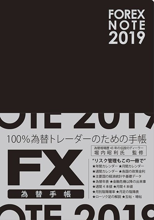 FOREXNOTE 2019 為替手帳(黒)