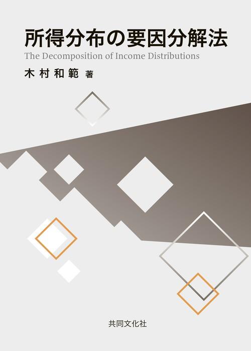 所得分布の要因分解法