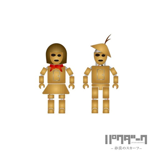 1st アルバム「砂漠のスカーフ」※1000枚限定販売
