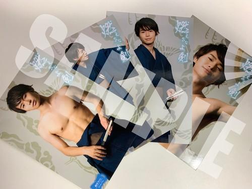 【燃えるなよ剣】北野翔太ブロマイド4枚セット③