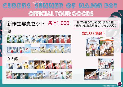 【優】生写真セット(SUMMER OF MAJORBOY ver.)★残りわずか★