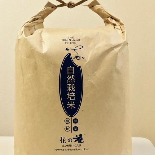 自然栽培 白米(5.0kg)