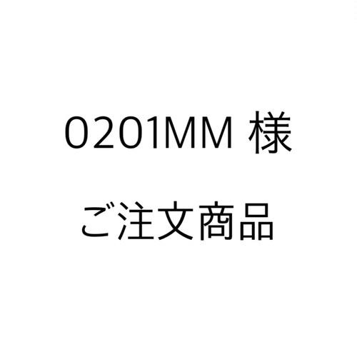 [ 0201MM 様 ] ご注文の商品となります。