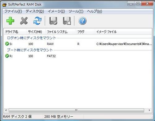 ラピッド RAM ディスク for Windows サーバー