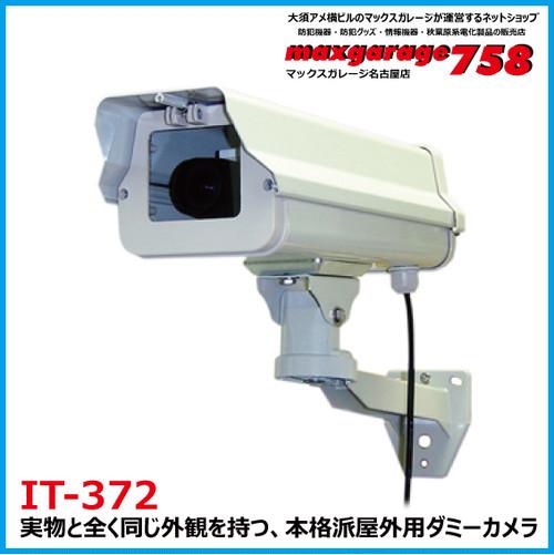 本格派屋外用ダミーカメラ IT-372