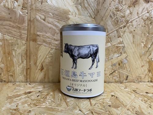 石垣牛マヨ オリジナル