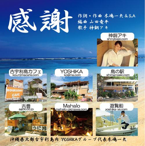 2nd single  感謝 -日本語ver.-