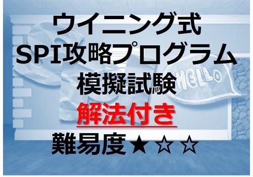SPI模擬試験 難易度★☆☆