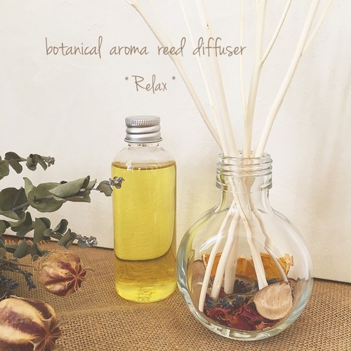《Relax》BOTANICAL AROMA REED DIFFUSER