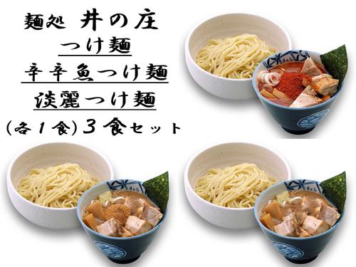 【3食セット】つけめん 3種類セット